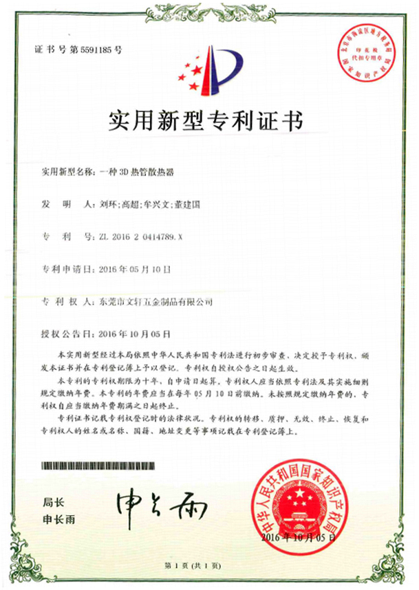 Certificate of utility model patent on 3D heat pipe cooler
