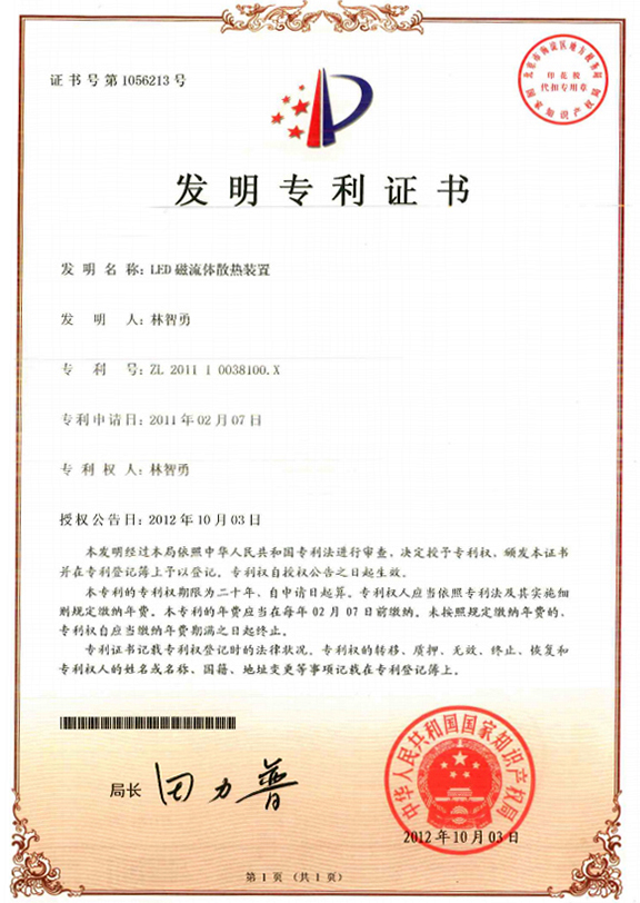 Certificate of patent on LED ferrofluid cooling device